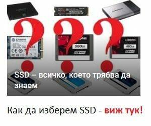 Izbor na SSD